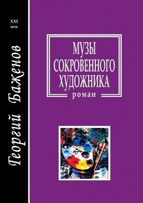 Muzy Sokrovennogo Hudozhnika G Bazhenov