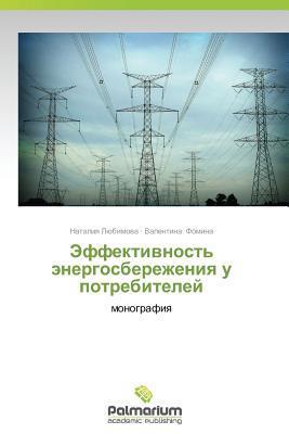 Effektivnost Energosberezheniya U Potrebiteley Lyubimova Nataliya