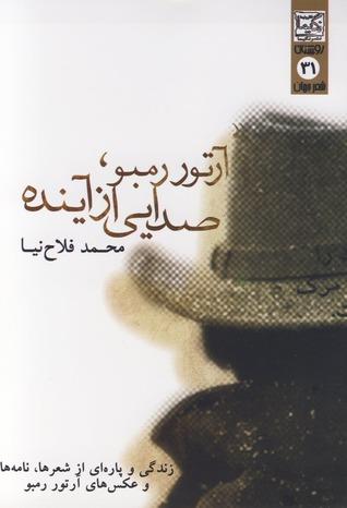 صدایی از آینده Arthur Rimbaud