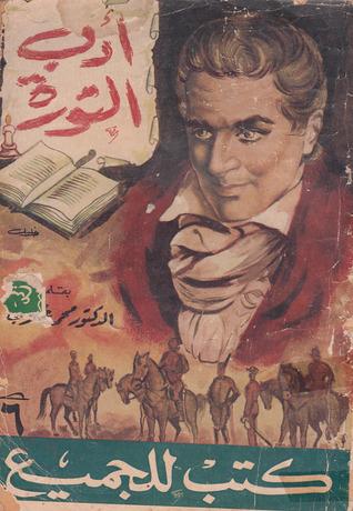 أدب الثورة  by  محمد غلاب