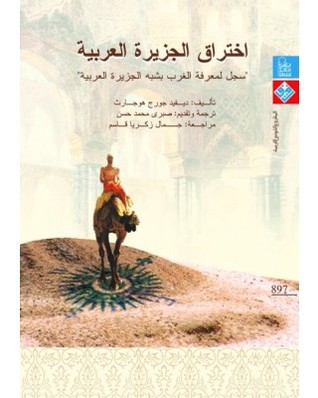 اختراق الجزيرة العربية  by  ديفيد جورج هوجارث