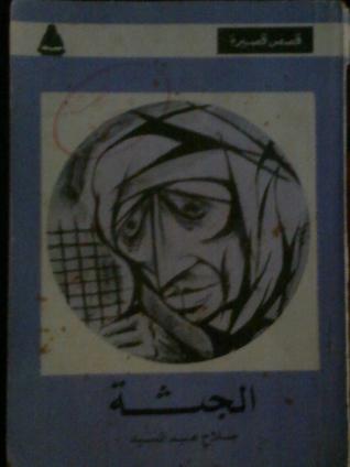 الجثة صلاح عبدالسيد