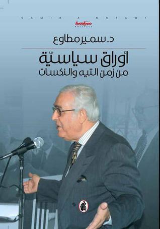 أوراق سياسية من زمن التيه والنكسات  by  سمير المطوع