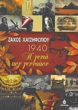 1940: Η γενιά των γενναίων  by  Zachos Chatzifotiou