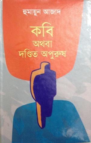 কবি অথবা দণ্ডিত অপুরুষ  by  Humayun Azad