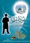 يهود اسلموا في حياة النبي محمد صلى الله عليه وسلم  by  علاء بكر