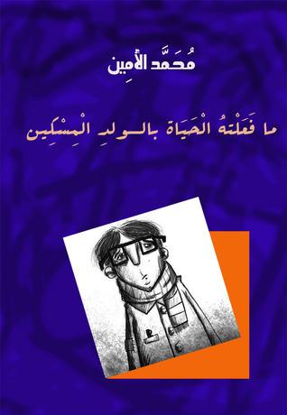 ما فعلته الحياة بالولد المسكين  by  Mohammed Alamin