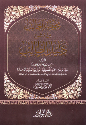 مختصر الغالب من متن دليل الطالب فاطمة بنت حمد الفضيلية الزبيرية المكية الحنبلية
