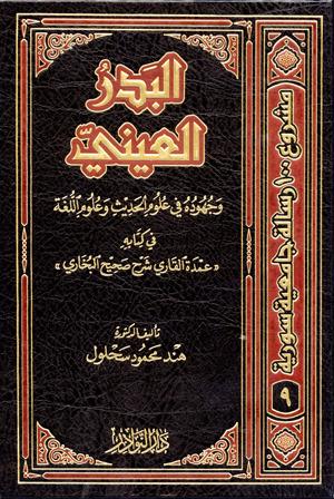 البدر العيني وجهوده في علوم الحديث وعلوم اللغة في كتابه هند محمد سحلول