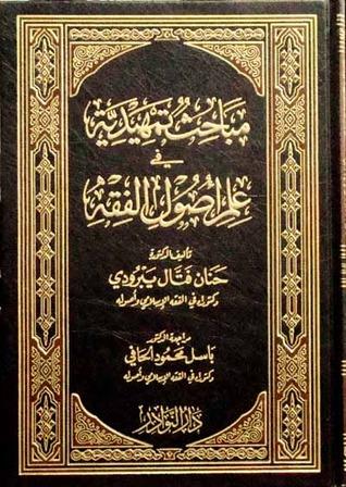 مباحث تمهيدية في علم أصول الفقه  by  حنان فتال يبرودي
