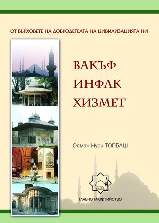 Вакъф-Инфак-Хизмет  by  Osman Nuri Topbas