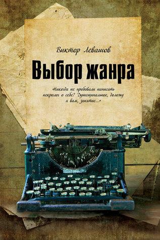 Genre selection Victor Levashov