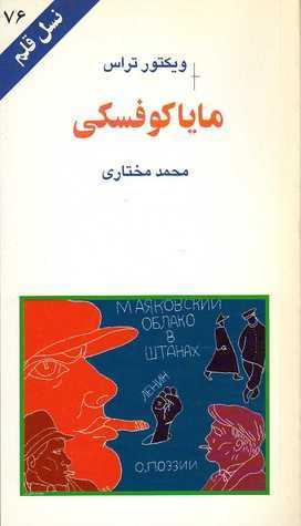 مایاکوفسکی - جلد 76 هفتاد و ششم از نسل قلم Victor Terras