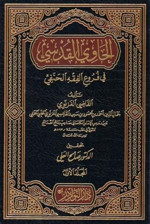 الحاوي القدسي في فروع الفقه الحنفي  by  محمد الغزنوي