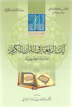 آيات الرفعة في القرآن الكريم  by  عبد القدوس بن أسامة السامرائي