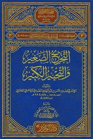 التخريج الصغير والتحبير الكبير يوسف بن عبد الهادي المقدسي الدمشقي الحنبلي