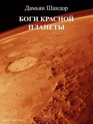 Боги красной планеты Damian Shandor