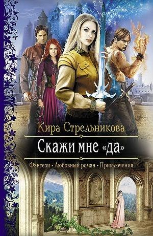 Скажи мне «Да» (Скажи мне Да, #1) Кира Стрельникова