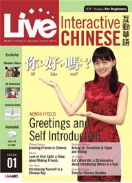 Beginner Chinese - Greetings and Self-introduction (Traditional Edition) (Live Interactive Chinese, volume 1)  by  LiveABC Interactive Corporation