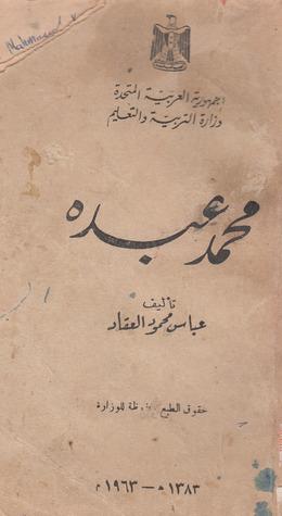 محمد عبده عباس محمود العقاد