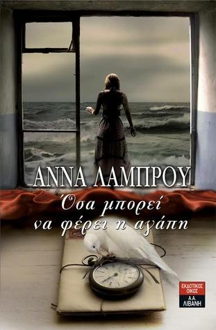Όσα μπορεί να φέρει η αγάπη Άννα Λάμπρου