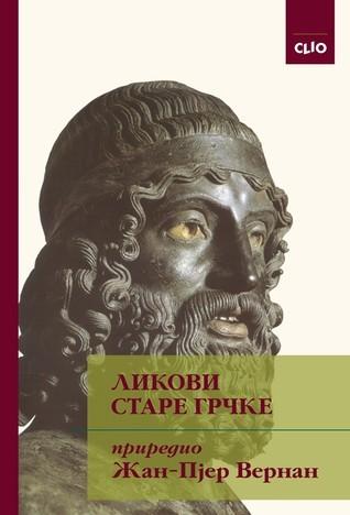 Likovi stare Grčke Grupa autora