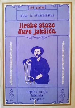 Lirske staze Đure Jakšića Đura Jakšić