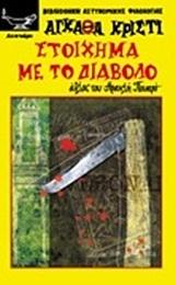 Στοίχημα με το Διάβολο  by  Agatha Christie