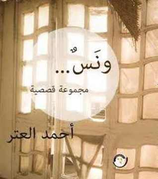 ونس أحمد العتر