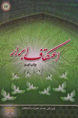 اعتکاف ابرار موسسه فرهنگی دارالهدی