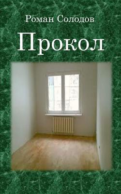 Prokol: Puncture Roman Solodov