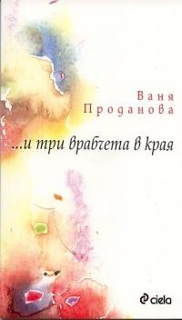 ... и три врабчета в края  by  Ваня Проданова