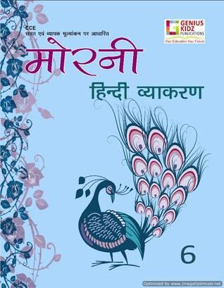 Morni Hindi Vykran 6 Book  by  Genius Kidz Publications