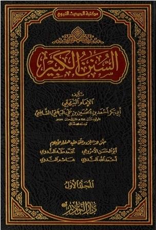 السنن الكبير  by  أبو بكر أحمد بن الحسين البيهقي