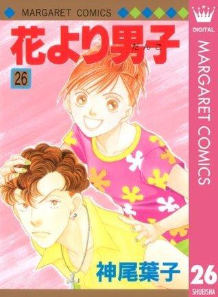 花より男子 26 Yoko Kamio