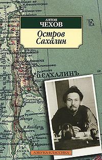 Остров Сахалин  by  Anton Chekhov