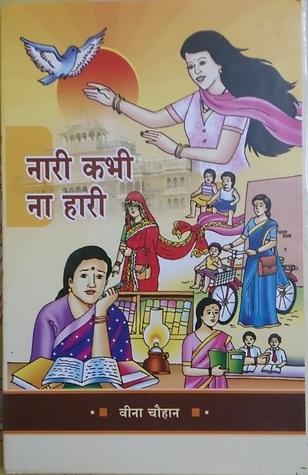 Nari Kabhi Na Hari  by  Veena Chouhan