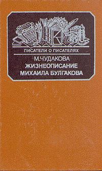 Izbrannye Raboty Tom 1. Literatura Sovetskogo Proshlogo Marietta Omarovna Chudakova