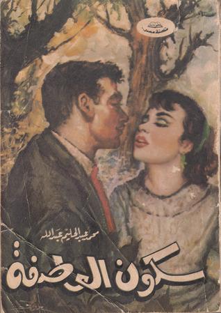 سكون العاصفة  by  محمد عبد الحليم عبد الله