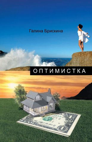 Optimistka Galina Briskin-Paul