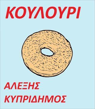 Κουλούρι Alexis Kypridemos