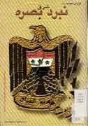 نبرد شرق بصره  by  محمد درودیان