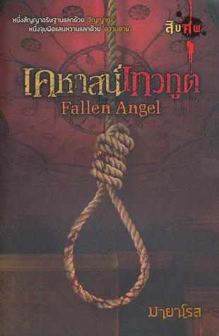 Fallen angel เคหาสน์เทวทูต (สิบศพ, #4) มายาโรส