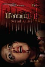 Serial Killer พลิกแผนฆ่า (สิบศพ, #10) ปองวุฒิ