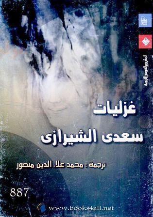 غزليات سعدى الشيرازى  by  Saadi