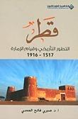 قطر؛ التطور التاريخي وقيام الإمارة 1517 - 1916  by  صبري فالح الحمدي