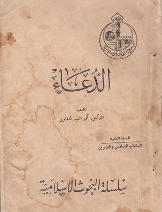 الدعاء  by  محمد سيد طنطاوي