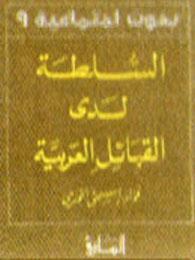 السلطة لدى القبائل العربية  by  Fuad Ishak Khuri