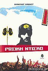 Ρώσικη ντίσκο Wladimir Kaminer