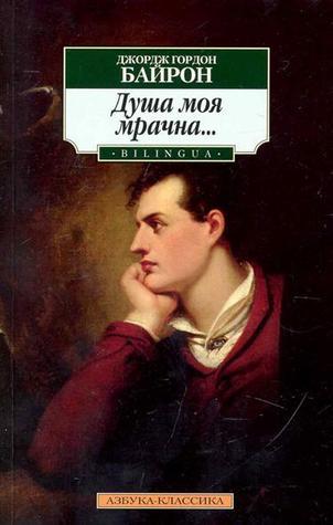 Душа моя мрачна...  by  George Gordon Byron